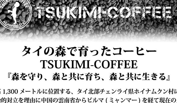 ツキミコーヒー